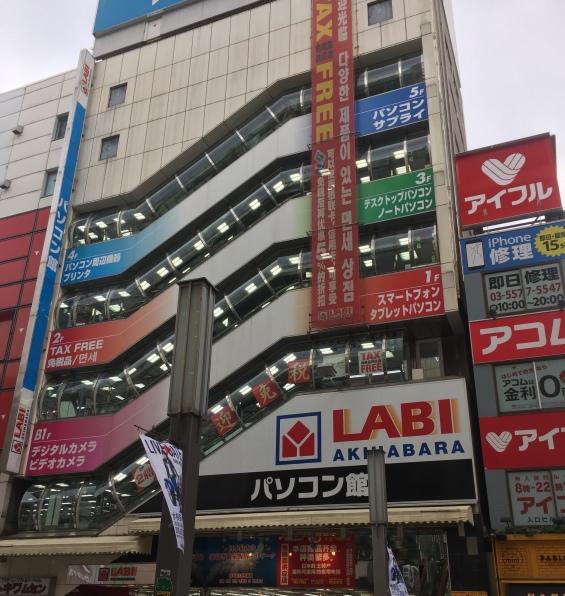 Akihabara place